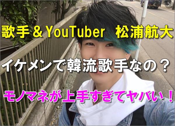 【画像】松浦航大はイケメンの韓流歌手?モノマネが上手すぎてヤバい!