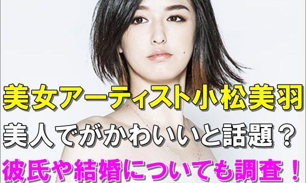 【画像】小松美羽がかわいいと話題?彼氏や結婚についても調査!