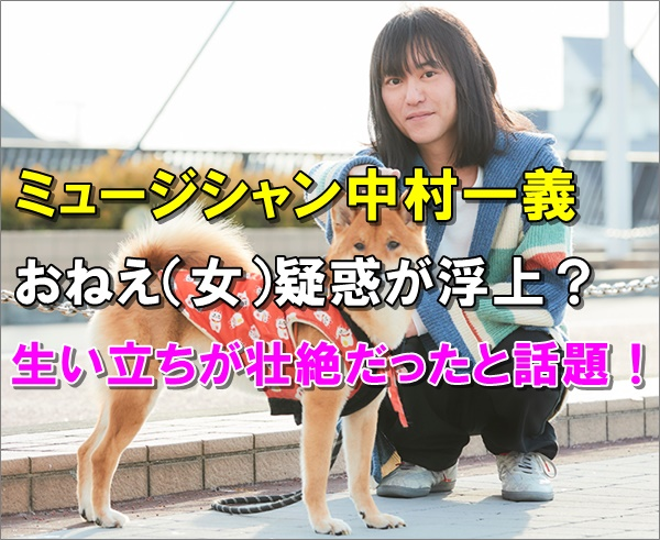 中村一義におねえ(女)疑惑?犬に育てれられた生い立ちが壮絶!