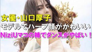 【画像】NiziUマコの姉・山口厚子はモデルでハーフ顔が可愛い!ダンスが上手いと噂!
