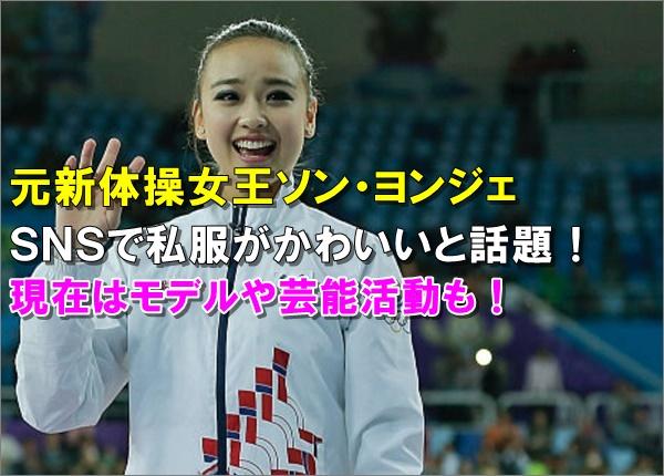 【画像】国民の姪ソンヨンジェの私服がかわいい!現在はモデルや芸能活動も!