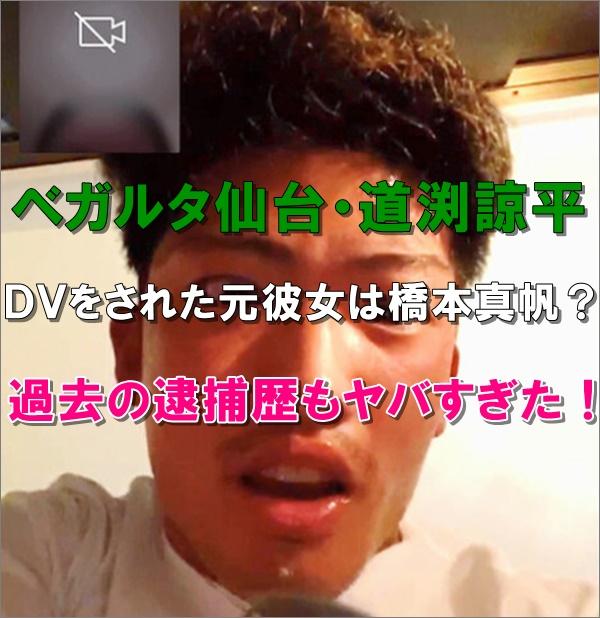【顔画像】道渕諒平のDV相手は橋本真帆?過去の逮捕歴もヤバかった!