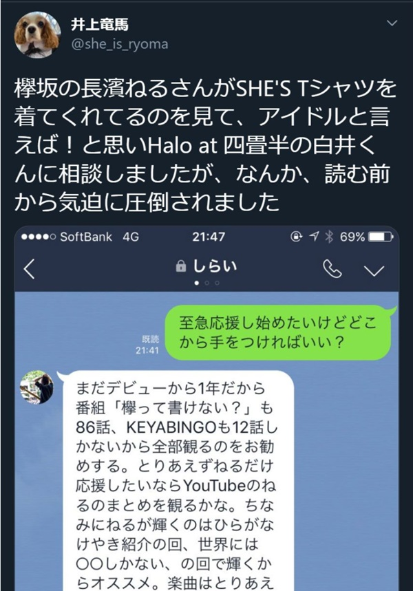 【画像】井上竜馬の元彼女は長濱ねる?馴れ初めから破局まで調査!
