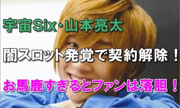 【画像】山本亮太の退社の原因で闇スロットとは?馬鹿すぎるとファンは落胆!