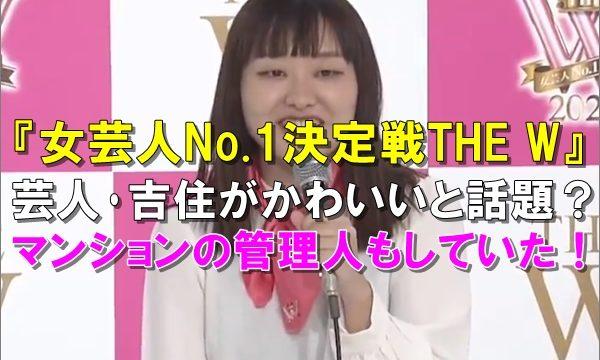 【画像】芸人・吉住はマンションの管理人?かわいいし面白いと絶賛の声!