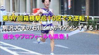 【駒沢大学】石川拓慎くんがイケメンすぎる!彼女やプロフィールも調査!