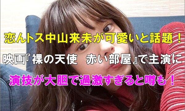 【画像】恋んトス中山来未が可愛い!主演映画『裸の天使』がヤバいと噂!彼氏や学歴も調査!