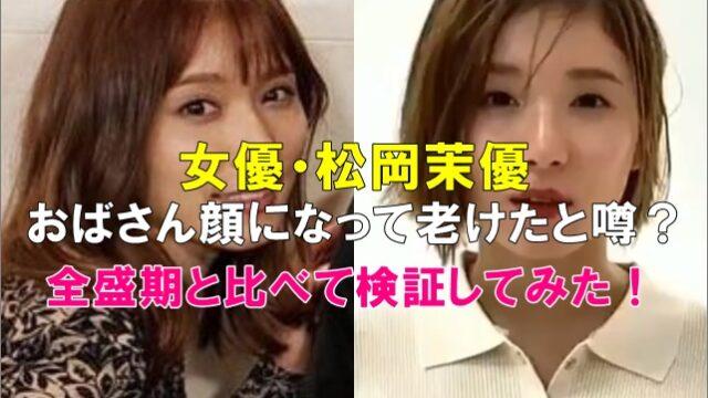 【比較画像】松岡茉優がおばさん顔になって老けたと噂?全盛期と比べて検証してみた!