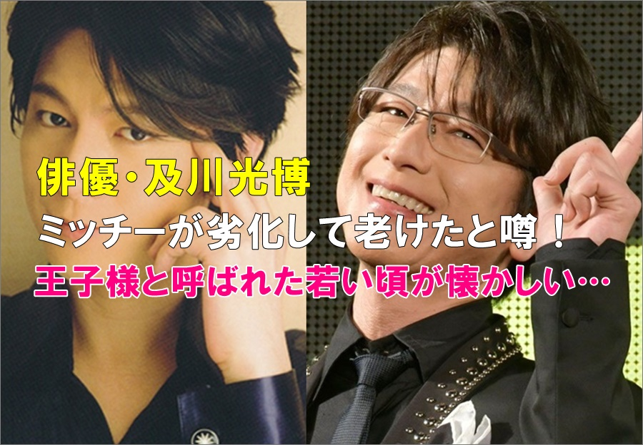 【比較画像】及川光博が劣化して老けたと噂!王子様と呼ばれた若い頃が懐かしい…