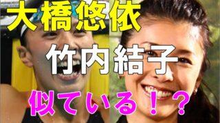 【比較画像】大橋悠依がかわいい&竹内結子に似てる?口元(歯並び)や鼻がそっくりと噂!